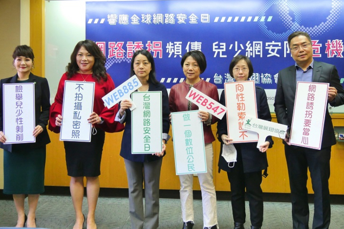 Safer Internet Day and Annual Report Release in Taiwan